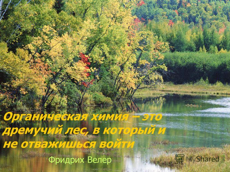 Органическая химия – это дремучий лес, в который и не отважишься войти Фридрих Велер