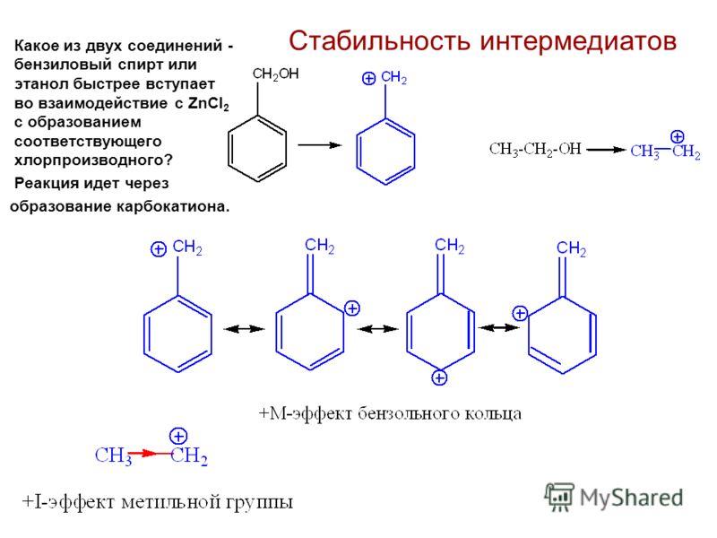 Какое из двух соединений - бензиловый спирт или этанол быстрее вступает во взаимодействие с ZnCl 2 с образованием соответствующего хлорпроизводного? Реакция идет через образование карбокатиона.