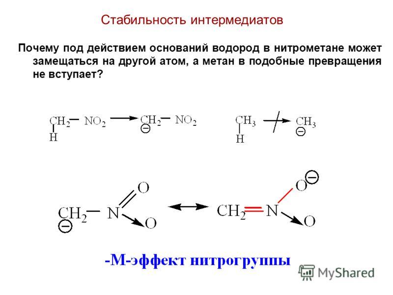 Стабильность интермедиатов Почему под действием оснований водород в нитрометане может замещаться на другой атом, а метан в подобные превращения не вступает?
