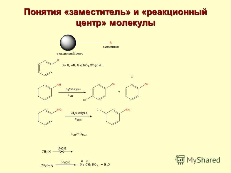 Понятия «заместитель» и «реакционный центр» молекулы