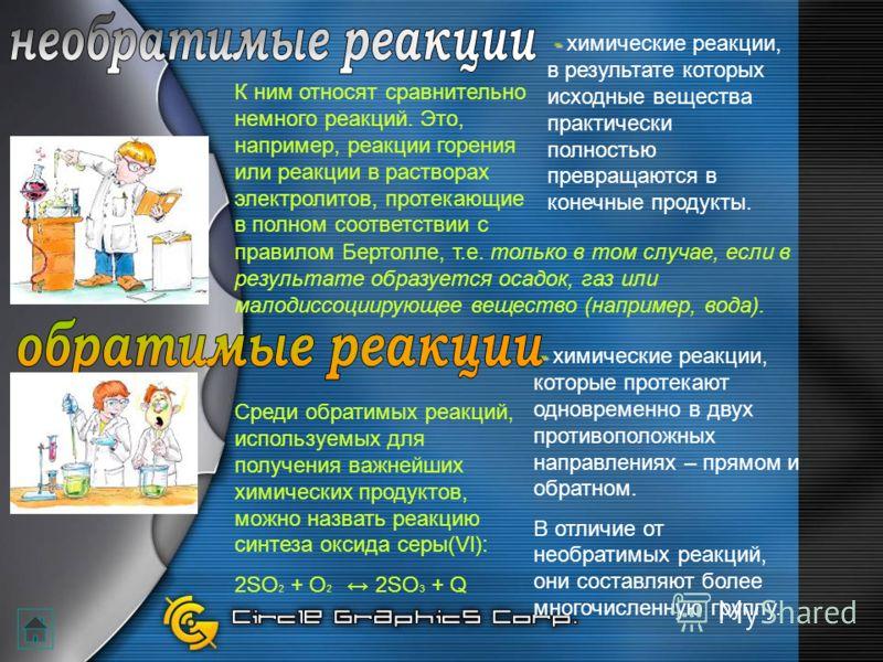 Эндотермические реакции Эндотермические реакции (от