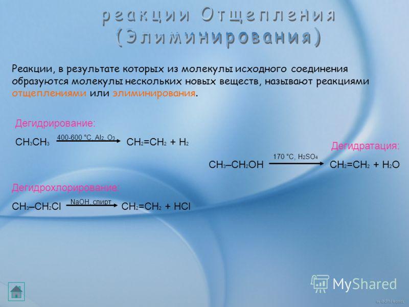 - это реакции, в которых атомы простого вещества замещают в сложном веществе атомы какого-нибудь элемента в сложном веществе. Поскольку в реакциях замещения в качестве одного из реагентов обязательно участвует простое вещество, все превращения такого