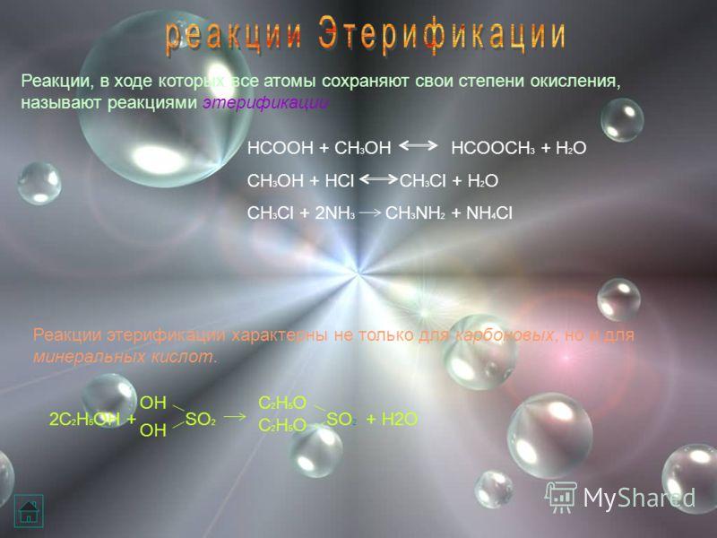Реакции, в результате которых из молекул одного вещества образуются молекулы других веществ того же качественного и количественного состава, т.е. с той же молекулярной формулой, называют реакциями изомеризации. CH 3 –CH 2 –CH 2 – CH 2 – CH 3 CH 3 –CH
