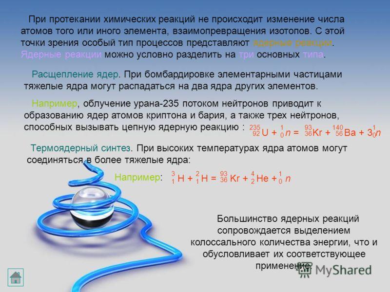 Химические реакцииэто реакции процессы в результате которых из одних веществ образуются другие, отличающиеся от исходных по составу или строению. Химические реакции – это реакции процессы в результате которых из одних веществ образуются другие, отлич