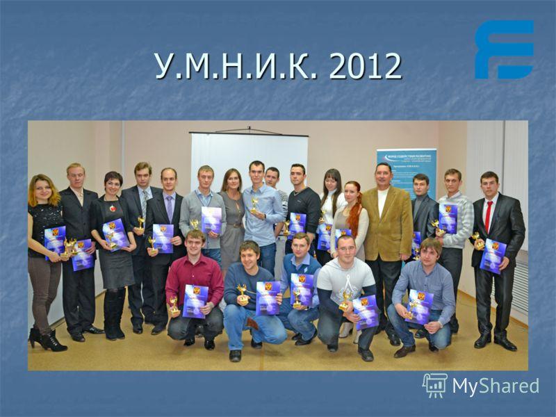 У.М.Н.И.К. 2012