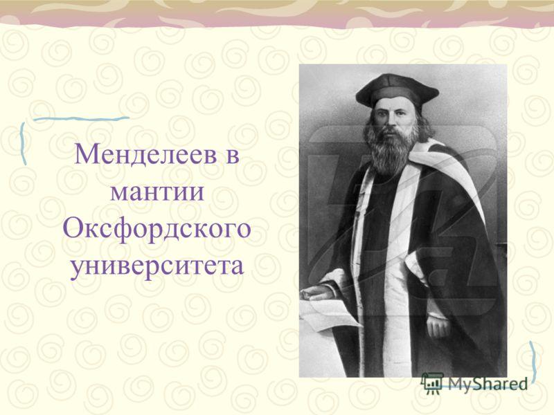 Менделеев в мантии Оксфордского университета