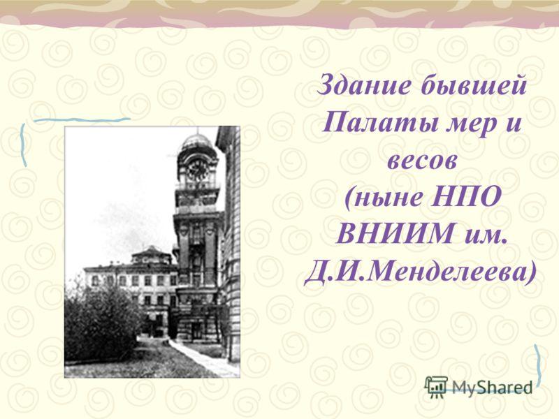 Здание бывшей Палаты мер и весов (ныне НПО ВНИИМ им. Д.И.Менделеева)
