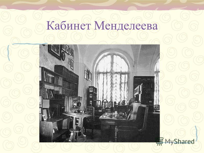 Кабинет Менделеева