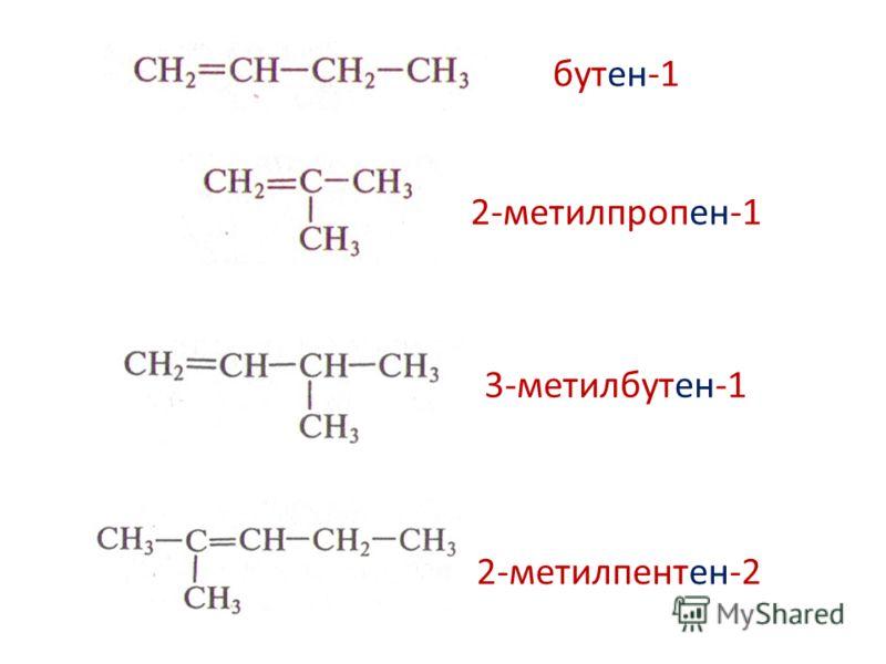 бутен-1 2-метилпропен-1 3-метилбутен-1 2-метилпентен-2