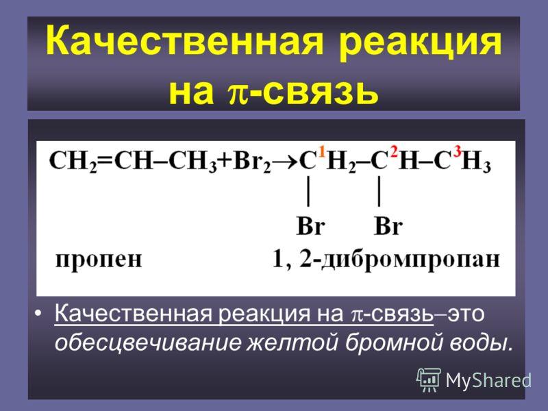 Качественная реакция на -связь Качественная реакция на -связь это обесцвечивание желтой бромной воды.