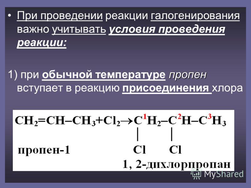 При проведении реакции галогенирования важно учитывать условия проведения реакции: пропен 1) при обычной температуре пропен вступает в реакцию присоединения хлора
