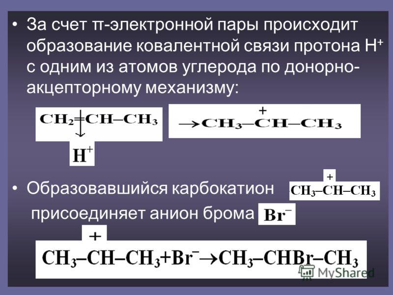 За счет π-электронной пары происходит образование ковалентной связи протона H + с одним из атомов углерода по донорно- акцепторному механизму: Образовавшийся карбокатион присоединяет анион брома