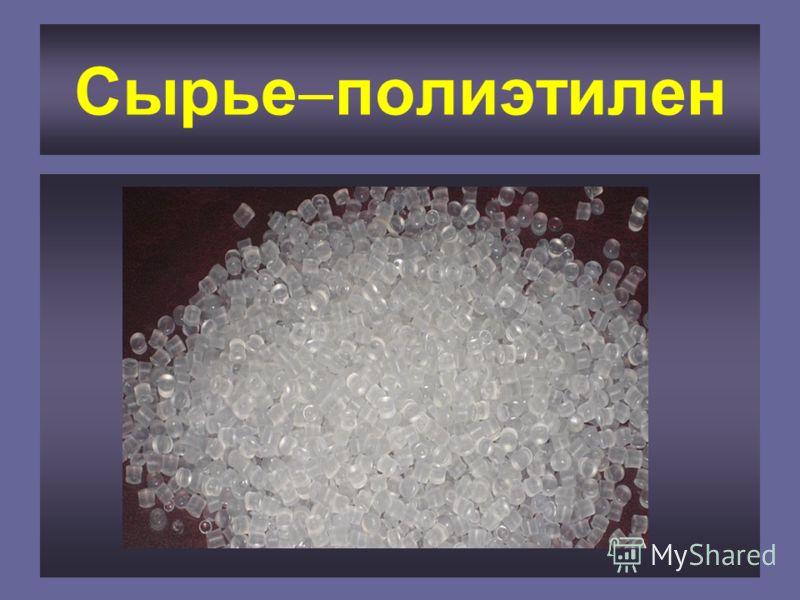 Сырье полиэтилен