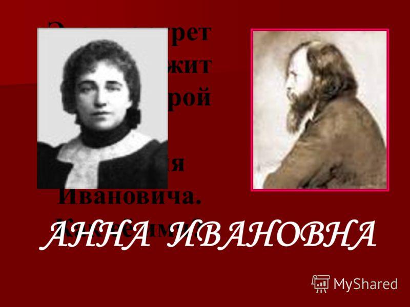 Этот портрет принадлежит кисти второй жены Дмитрия Ивановича. Как её имя? АННА ИВАНОВНА