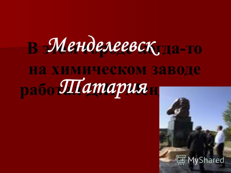 В этом городе когда-то на химическом заводе работал Д.И. Менделеев Менделеевск Татария