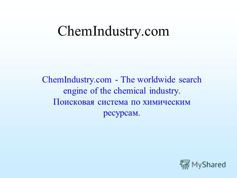 ChemIndustry.com ChemIndustry.com - The worldwide search engine of the chemical industry. Поисковая система по химическим ресурсам.