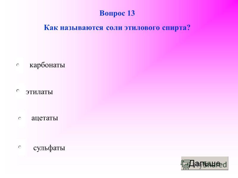 этилаты ацетаты сульфаты карбонаты Вопрос 13 Как называются соли этилового спирта?