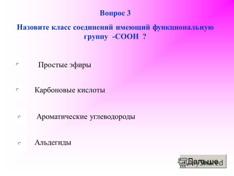 Простые эфиры Карбоновые кислоты Ароматические углеводороды Альдегиды Вопрос 3 Назовите класс соединений имеющий функциональную группу -СООН ?