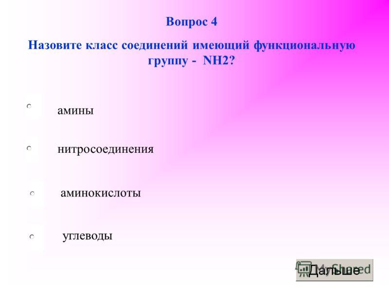 амины аминокислоты углеводы нитросоединения Вопрос 4 Назовите класс соединений имеющий функциональную группу - NH2?