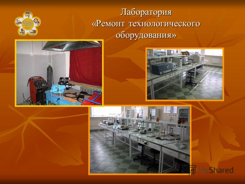 Лаборатория «Ремонт технологического оборудования»