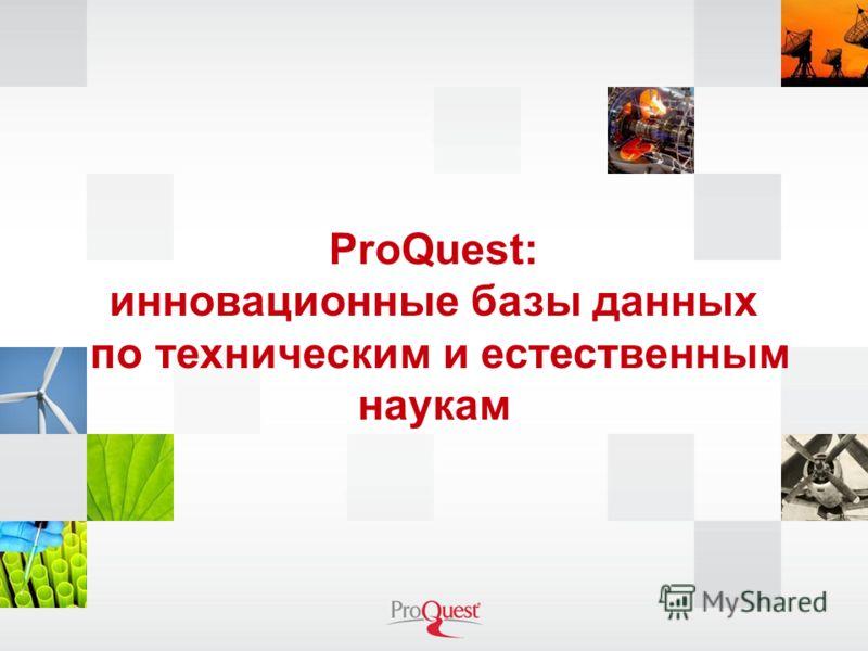 ProQuest: инновационные базы данных по техническим и естественным наукам