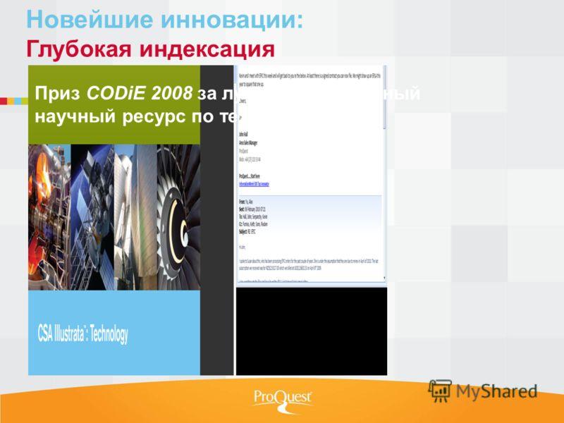 Новейшие инновации: Глубокая индексация Приз CODiE 2008 за лучший электронный научный ресурс по технологиям