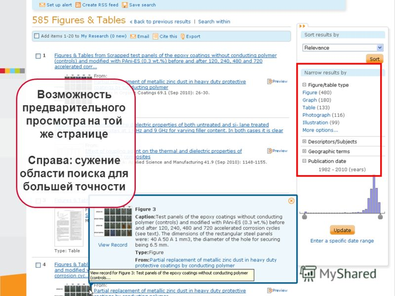 Возможность предварительного просмотра на той же странице Справа: сужение области поиска для большей точности