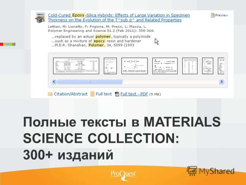 Полные тексты в MATERIALS SCIENCE COLLECTION: 300+ изданий
