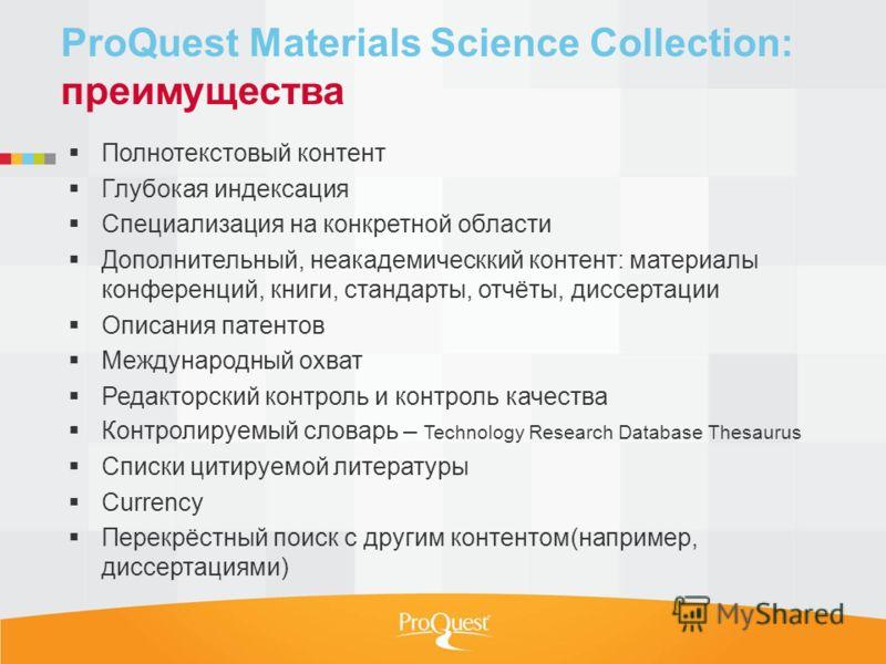ProQuest Materials Science Collection: преимущества Полнотекстовый контент Глубокая индексация Специализация на конкретной области Дополнительный, неакадемическкий контент: материалы конференций, книги, стандарты, отчёты, диссертации Описания патенто