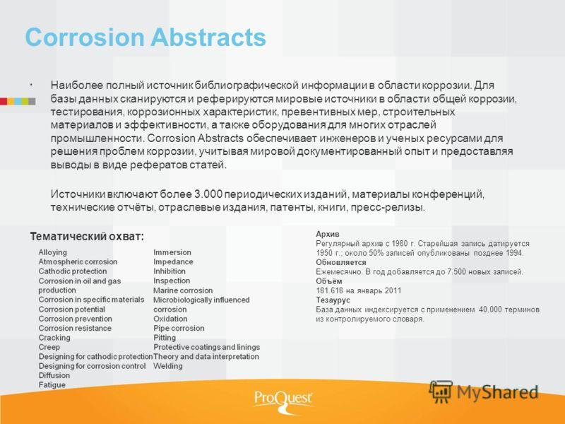 Corrosion Abstracts Наиболее полный источник библиографической информации в области коррозии. Для базы данных сканируются и реферируются мировые источники в области общей коррозии, тестирования, коррозионных характеристик, превентивных мер, строитель