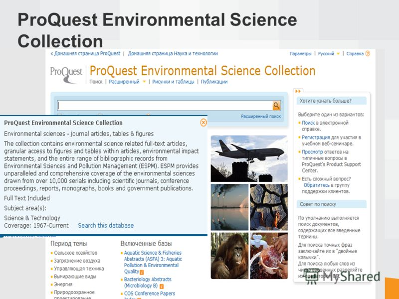 ProQuest Environmental Science Collection