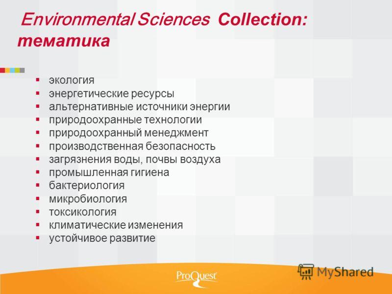 Environmental Sciences Collection: тематика экология энергетические ресурсы альтернативные источники энергии природоохранные технологии природоохранный менеджмент производственная безопасность загрязнения воды, почвы воздуха промышленная гигиена бакт
