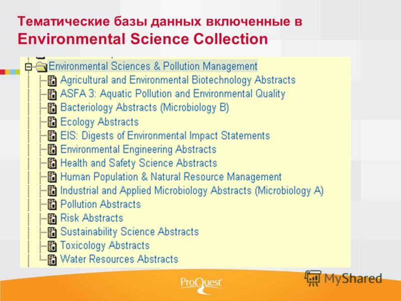 Тематические базы данных включенные в Environmental Science Collection