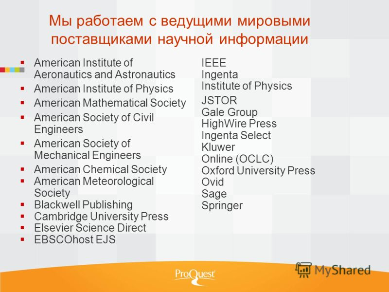 Мы работаем с ведущими мировыми поставщиками научной информации American Institute of Aeronautics and Astronautics American Institute of Physics American Mathematical Society American Society of Civil Engineers American Society of Mechanical Engineer