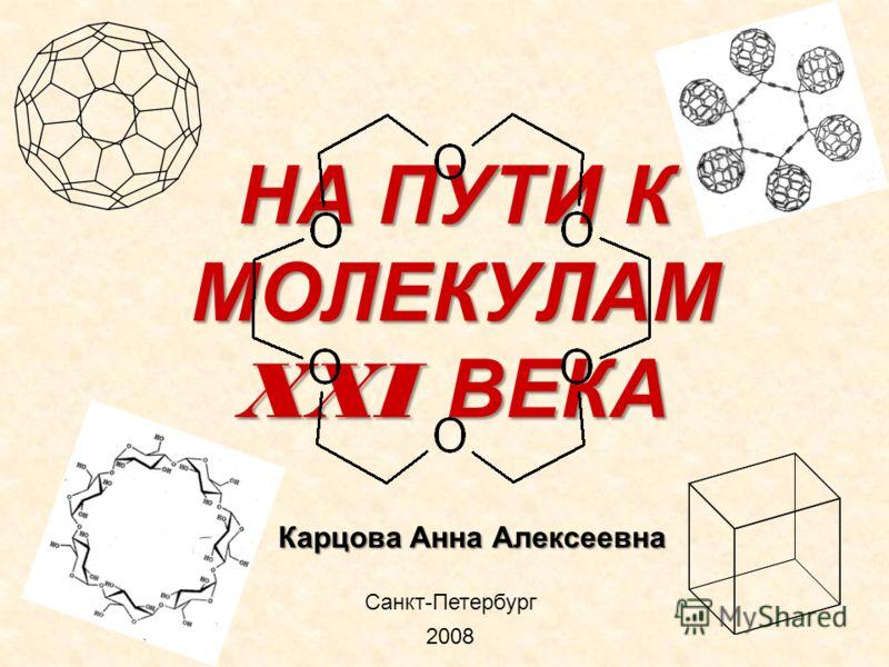 НА ПУТИ К МОЛЕКУЛАМ XXI ВЕКА 2008 Санкт-Петербург Карцова Анна Алексеевна