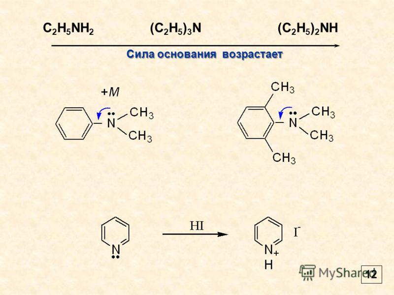 С 2 H 5 NH 2 (C 2 H 5 ) 3 N (C 2 H 5 ) 2 NH Сила основания возрастает 12