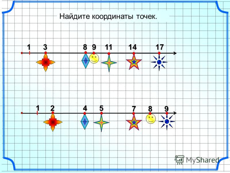 1 1 Найдите координаты точек. 389111417 245 789
