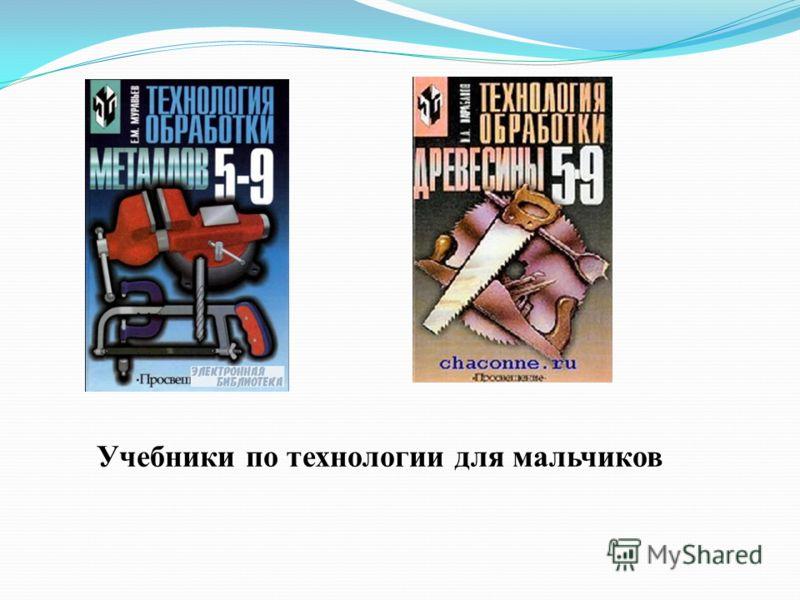 Учебники по технологии для мальчиков
