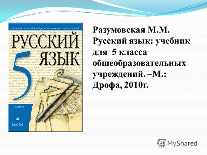 Разумовская М.М. Русский язык: учебник для 5 класса общеобразовательных учреждений. –М.: Дрофа, 2010г.