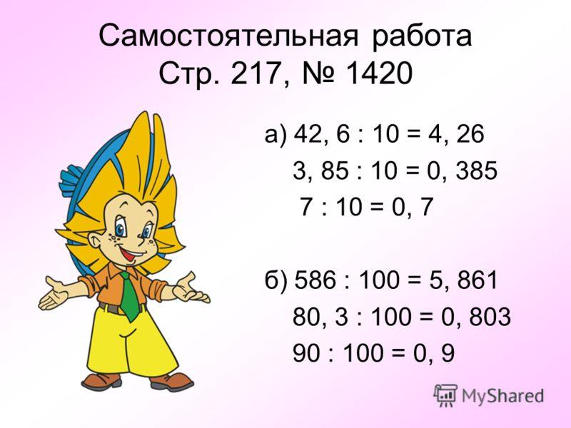 Стр. 215, 1392 Длина – 6, 35 м Ширина – 4, 82 м S = ? м. S = а * b Решение: 6, 35 * 4, 82 = 30,6070 м Ответ: S = 30, 6 м