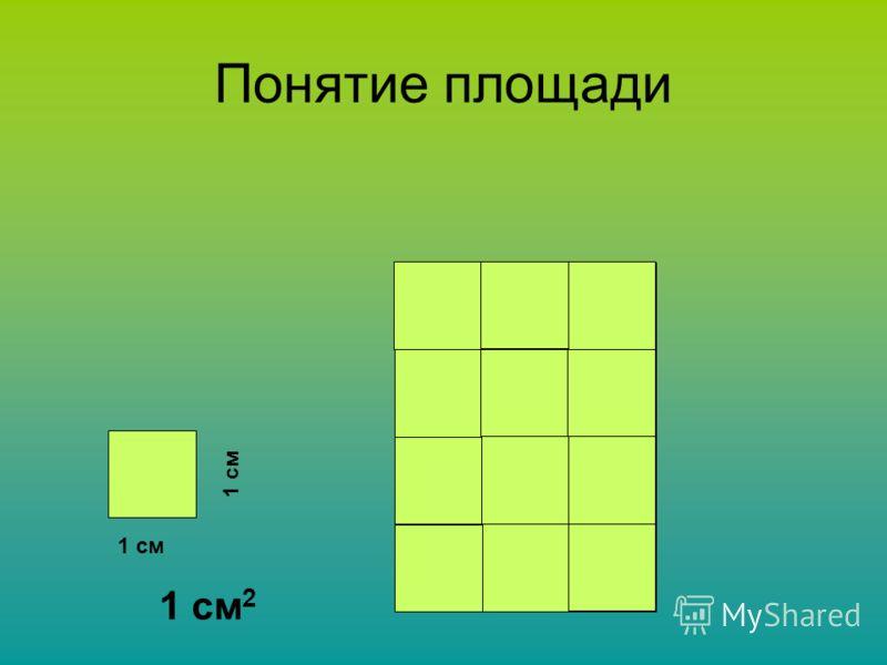 Понятие площади 1 см 1 см 2