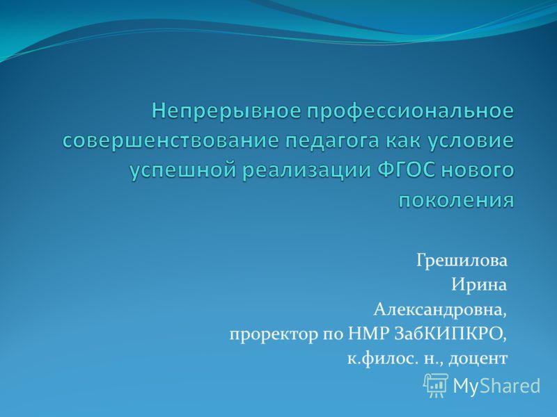 Грешилова Ирина Александровна, проректор по НМР ЗабКИПКРО, к.филос. н., доцент