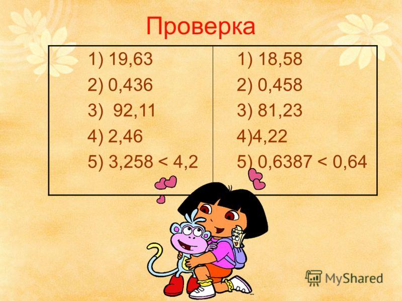 Проверка 1) 19,63 2) 0,436 3) 92,11 4) 2,46 5) 3,258 < 4,2 1) 18,58 2) 0,458 3) 81,23 4)4,22 5) 0,6387 < 0,64
