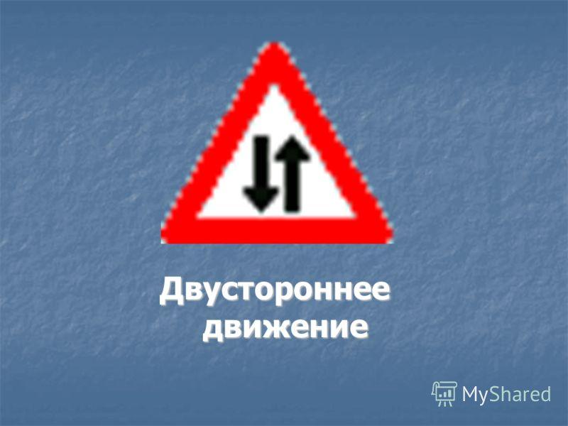 Сужение дороги