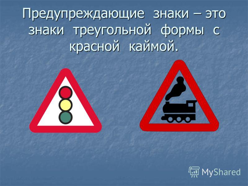 Тема: Дорожные знаки. Группы дорожных знаков. Какие задачи поставите перед собой?
