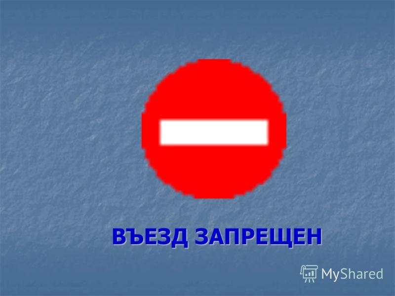 Запрещающие знаки – знаки круглой формы красного цвета.