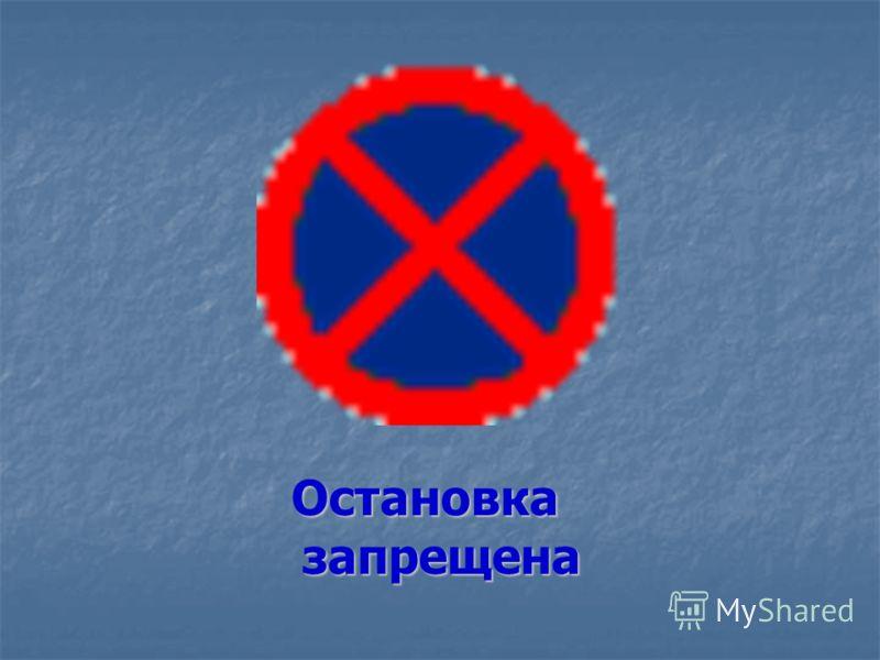 Подача звукового сигнала запрещена