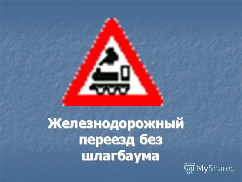 Железнодорожный переезд со шлагбаумом