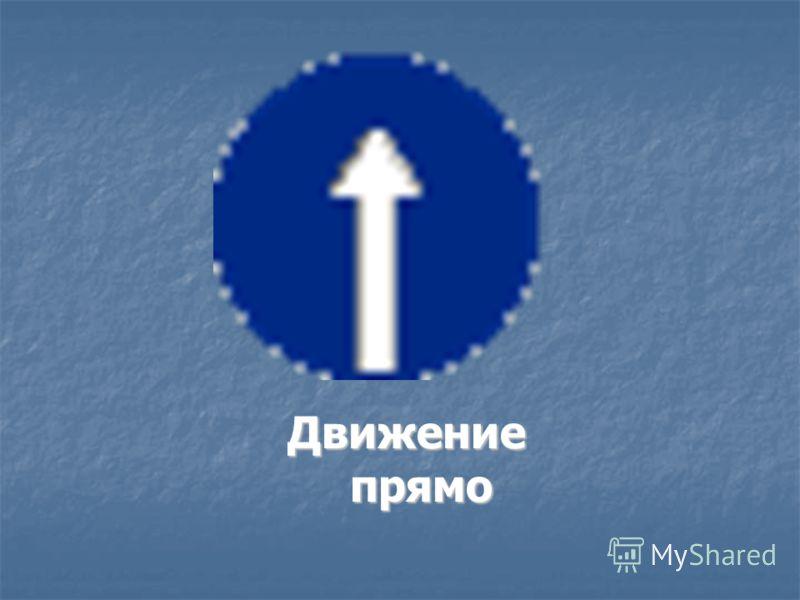 Предписывающие знаки – знаки круглой формы синего цвета.