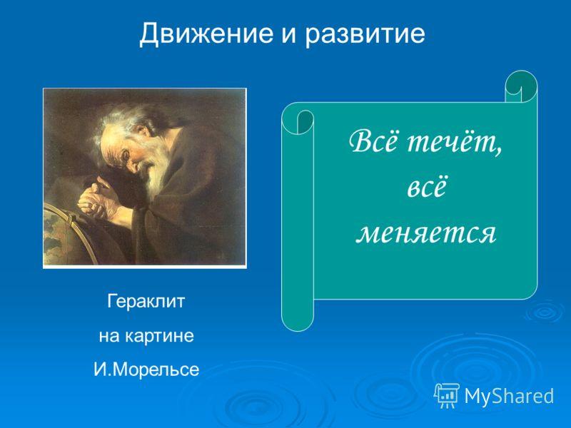 Движение и развитие Гераклит на картине И.Морельсе Всё течёт, всё меняется